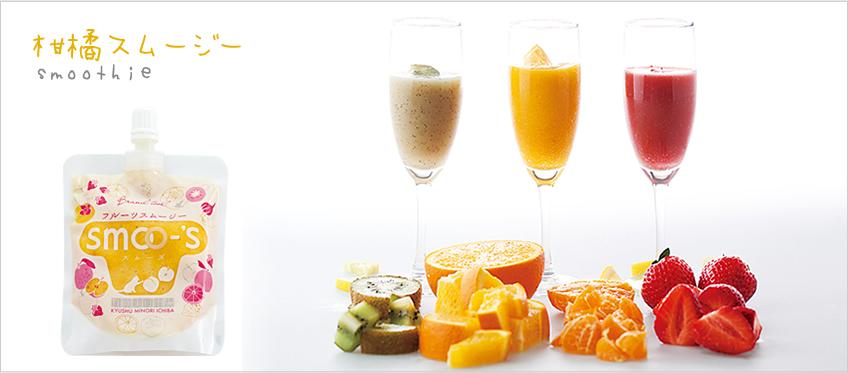 柑橘スムージー