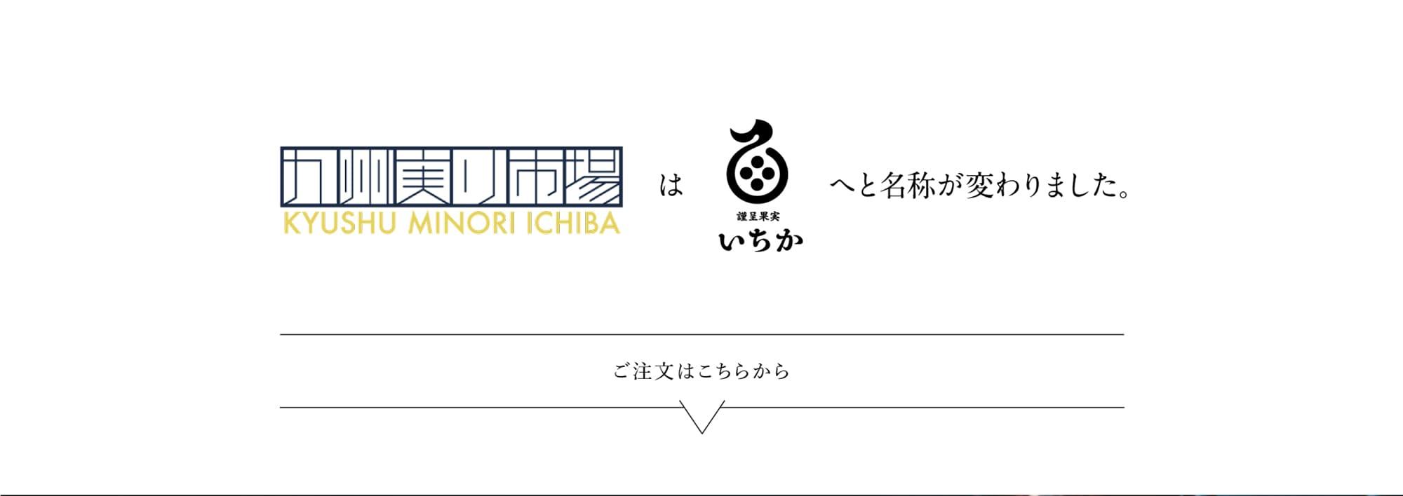 「九州実り市場」は「いちか」へと名称が変わりました。